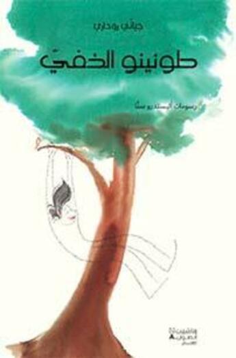 Couverture du livre « Al barakin wa al zalazel (volcans et séismes) » de Ken Rubin aux éditions Hachette-antoine