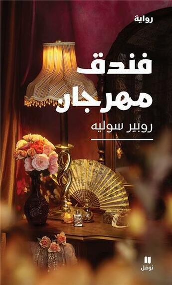 Couverture du livre « Founduq Mahrajane ; hôtel Mahrajane » de Robert Sole aux éditions Hachette-antoine