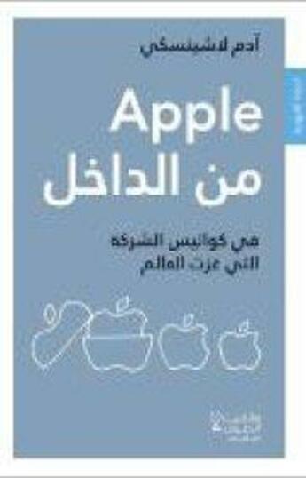 Couverture du livre « Apple min al dakhel : Fi kawalis al sharika allati ghazat al aalam (inside Apple ; dans les coulisses de l'entreprise la plus secrète au monde) » de Adam Lashinsky aux éditions Hachette-antoine