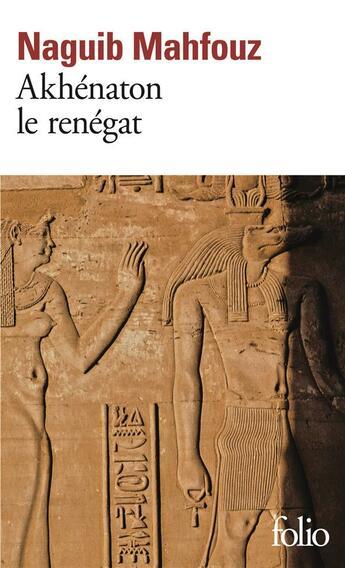 Couverture du livre « Akhenaton Le Renegat » de Naguib Mahfouz aux éditions Gallimard