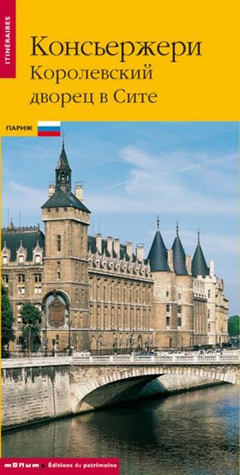 Couverture du livre « La Conciergerie » de Collectif aux éditions Patrimoine