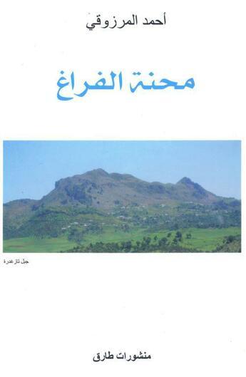 Couverture du livre « La peine du vide » de Ahmed Marzouki aux éditions Tarik