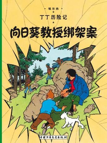 Couverture du livre « L'affaire tournesol » de Herge aux éditions Casterman