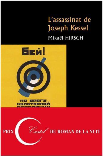 Couverture du livre « L'assassinat de Joseph Kessel » de Mikael Hirsch aux éditions Serge Safran