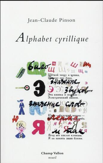 Couverture du livre « Alphabet cyrillique » de Jean-Claude Pinson aux éditions Champ Vallon