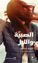 Couverture du livre « La jeune fille et la nuit ; as,sabiyya wa al,layl » de Guillaume Musso aux éditions Hachette-antoine
