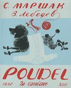 Couverture du livre « Poudel ; le caniche 1928-2011 » de Vladimir Lebedev et Marchak aux éditions Atelier De Bibliophilie Populaire