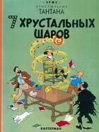 Couverture du livre « Les aventures de Tintin T.13 ; les 7 boules de cristal » de Herge aux éditions Casterman