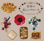 Couverture du livre « Beautiful brooches » de Eric Hebert aux éditions Pie Books