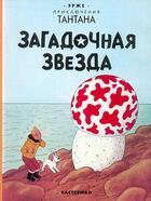 Couverture du livre « Les aventures de Tintin T.10 ; l'étoile mystérieuse » de Herge aux éditions Casterman