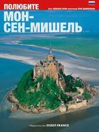 Couverture du livre « Aimer mont st michel (russe) » de Lucien Bely aux éditions Ouest France