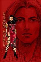 Couverture du livre « Strangers in paradise T.14 ; l'histoire de David » de Terry Moore aux éditions Kymera