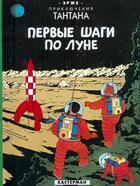 Couverture du livre « Les aventures de Tintin T.17 ; on a marché sur la lune » de Herge aux éditions Casterman