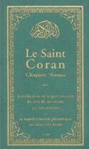 Couverture du livre « Le saint Coran ; chapitre 'Amma » de Tariq Ramadan aux éditions Tawhid