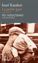 Couverture du livre « La petite gare ; et autres récits » de Iouri Kazakov aux éditions Gallimard