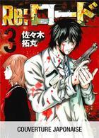 Couverture du livre « Re:load T.3 » de Takumaru Sasaki aux éditions Bamboo