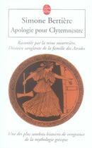 Couverture du livre « Apologie pour clytemnestre » de Simone Bertiere aux éditions Lgf