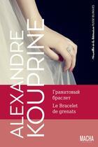 Couverture du livre « Merveilles de la littérature russe ; le bracelet de grenats » de Alexandre Kouprine aux éditions Macha Publishing