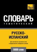 Couverture du livre « Vocabulaire Russe-Espagnol pour l'autoformation - 5000 mots » de Andrey Taranov aux éditions T&p Books