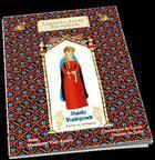 Couverture du livre « Sainte Radegonde » de Mauricette Vial-Andru aux éditions Saint Jude