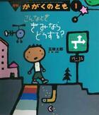 Couverture du livre « Que ferais-tu ? » de Taro Gomi aux éditions Nobi Nobi