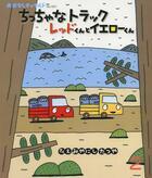 Couverture du livre « Petit camion rouge et petit camion jaune » de Tatsuya Miyanishi aux éditions Nobi Nobi