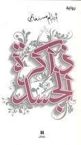 Couverture du livre « Mémoires de la chair ; dakirat al-jassad » de Ahlam Mosteghanemi aux éditions Hachette-antoine