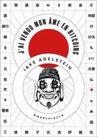 Couverture du livre « J'ai vendu mon ame en bitcoins » de Jake Adelstein aux éditions Marchialy