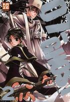 Couverture du livre « 07-ghost T.2 » de Yukino Ichihara et Yuki Amemiya aux éditions Kaze