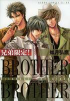 Couverture du livre « Brother X brother t.3 » de Hirotaka Kisaragi aux éditions Taifu Comics