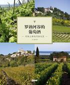 Couverture du livre « Les vins du Rhône ; côtes et vallée » de Jean Serroy aux éditions Glenat