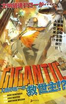Couverture du livre « Gigantic » de Rick Remender et Eric Nguyen et Matthew Wilson aux éditions Akileos