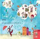 Couverture du livre « Asrar al mae : daourat al mae (a l eau ! : le cycle de l eau) » de Christelle Huet-Gomez et Emmanuelle Houssais aux éditions Yanbow Al Kitab