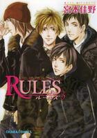 Couverture du livre « Rules t.3 » de Kano Miyamoto aux éditions Taifu Comics