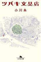 Couverture du livre « La papeterie Tsubaki » de Ogawa Ito aux éditions Gentosha