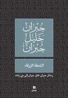 Couverture du livre « La flamme bleue ; les lettres de Gibran Khalil Gibran à May Ziadé » de Khalil Gibran aux éditions Hachette-antoine
