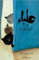 Couverture du livre « Alya et les trois chats (Alya wa al qitat athalath) » de Amina Alaoui Hachimi et Maya Fidawi aux éditions Yanbow Al Kitab