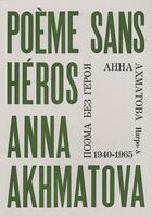 Couverture du livre « Poème sans héros » de Anna Akhmatova aux éditions Harpo & Editions