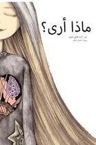Couverture du livre « Matha ara ? » de Amina Alaoui Hachimi aux éditions Yanbow Al Kitab