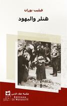 Couverture du livre « Hitler et les juifs » de Philippe Burrin aux éditions Le Manuscrit
