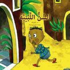Couverture du livre « Al sinou al labbaniyya » de Ahlam Nouyyour aux éditions Yanbow Al Kitab