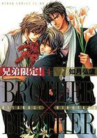Couverture du livre « Brother X brother t.4 » de Hirotaka Kisaragi aux éditions Taifu Comics