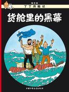 Couverture du livre « Les aventures de Tintin T.19 ; coke en stock » de Herge aux éditions Casterman