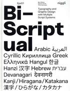 Couverture du livre « Bi-scriptual - typography and graphic design with multiple script systems » de Wittner/Thoma aux éditions Niggli