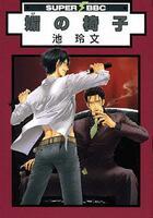 Couverture du livre « Bi no isu » de Ike Reibun aux éditions Taifu Comics
