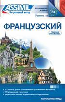 Couverture du livre « Français ; débutants et faux-débutants B2 » de Jean-Loup Cherel aux éditions Assimil
